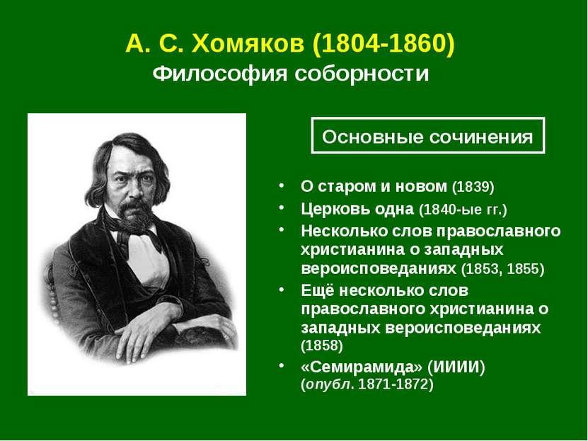 А. С.Хомяков (1804-1860) Философия соборности О старом и новом (1839) Церков...