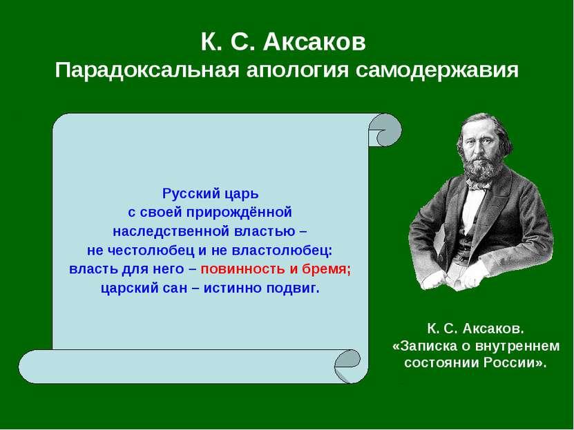 К. С.Аксаков Парадоксальная апология самодержавия Русский царь с своей приро...