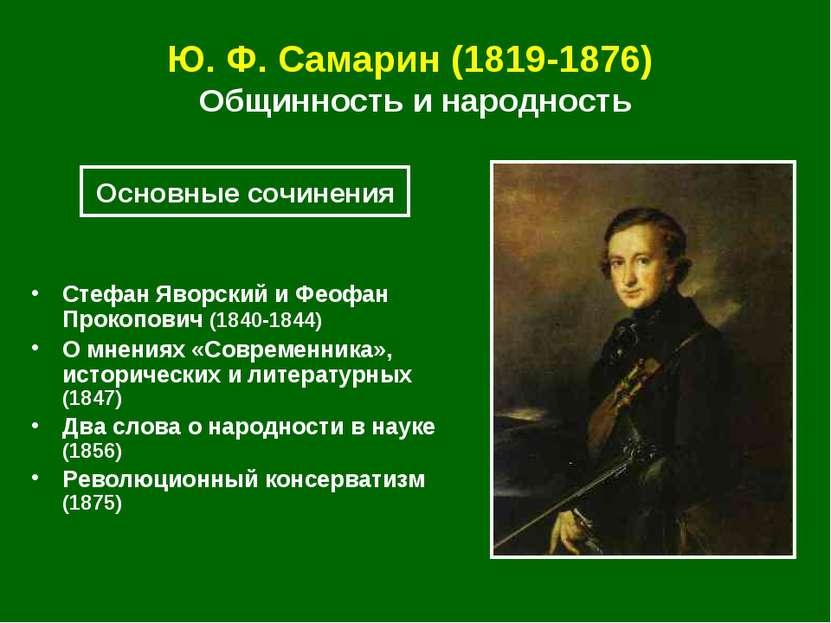 Ю. Ф.Самарин (1819‑1876) Общинность и народность Стефан Яворский и Феофан Пр...
