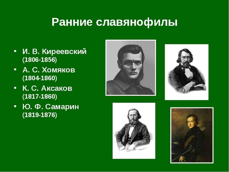 Ранние славянофилы И. В.Киреевский (1806-1856) А. С.Хомяков (1804-1860) К. ...