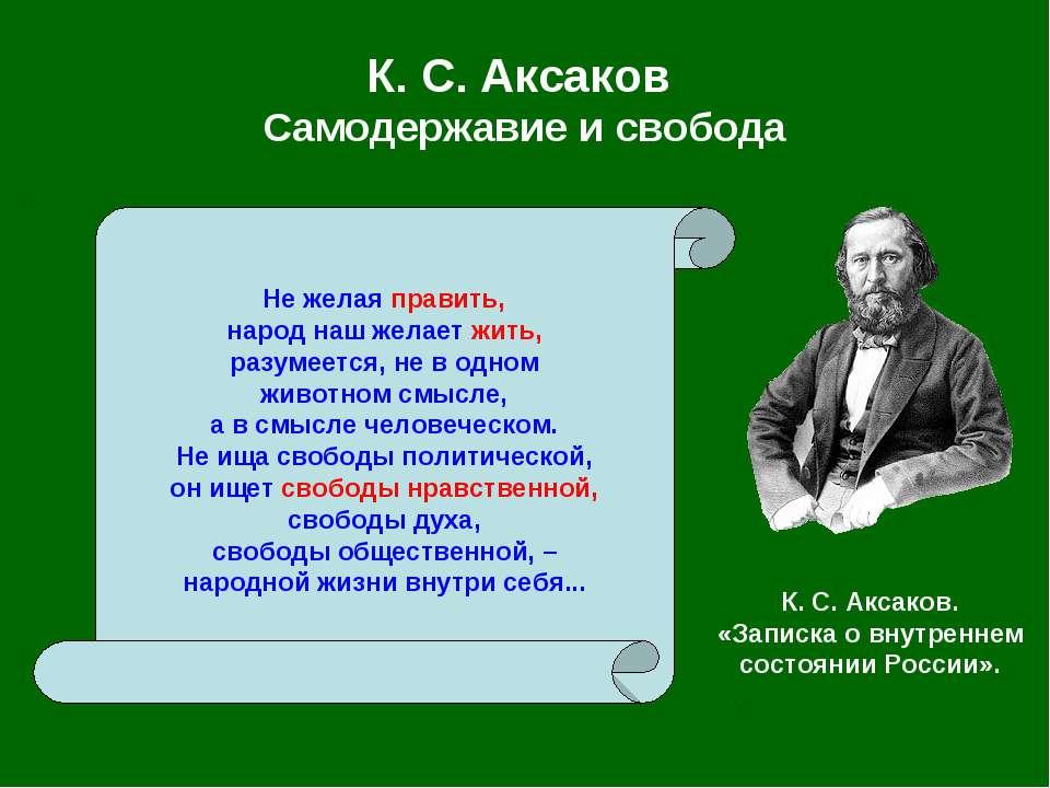 К. С.Аксаков Самодержавие и свобода Не желая править, народ наш желает жить,...
