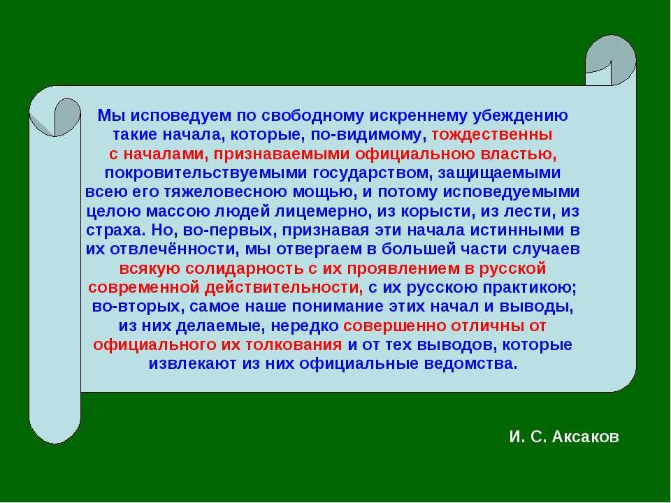 Мы исповедуем по свободному искреннему убеждению такие начала, которые, по-ви...