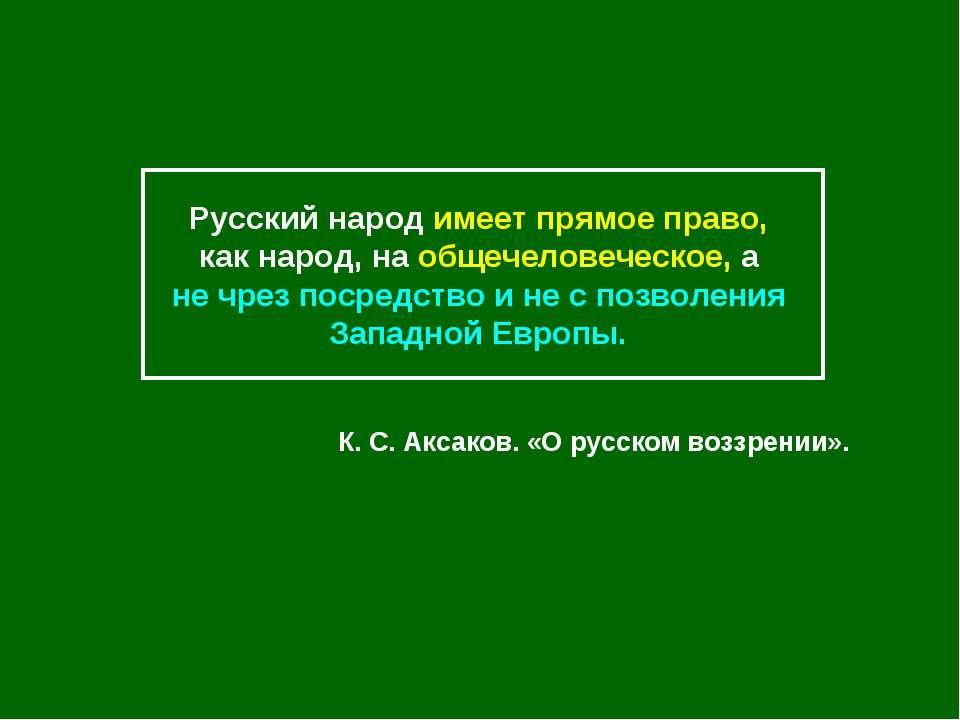 Русский народ имеет прямое право, как народ, на общечеловеческое, а не чрез п...
