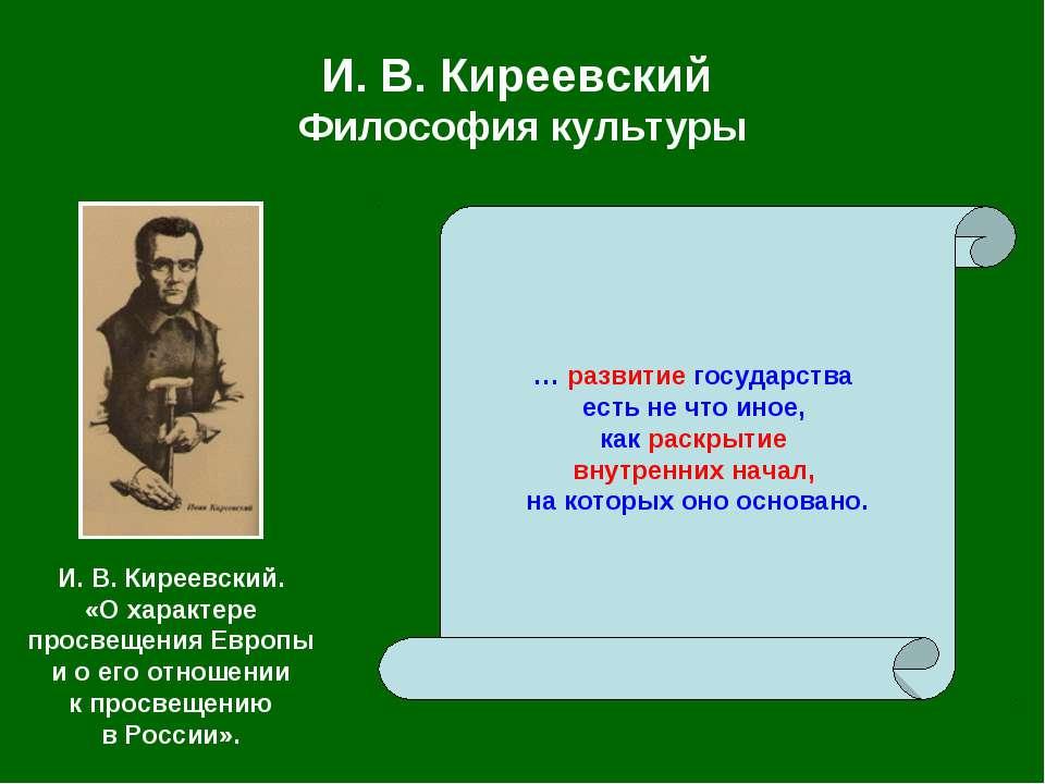 И. В.Киреевский Философия культуры … развитие государства есть не что иное, ...