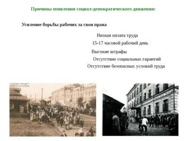 Причины появления социал-демократического движения: Усиление борьбы рабочих з...
