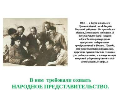 В 1862 г. тверское дворянство направило Александру II открытое письмо в котор...