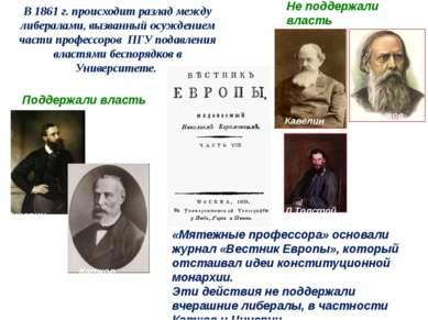 «Мятежные профессора» основали журнал «Вестник Европы», который отстаивал иде...