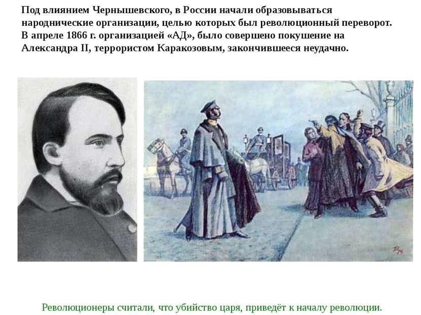 Под влиянием Чернышевского, в России начали образовываться народнические орга...