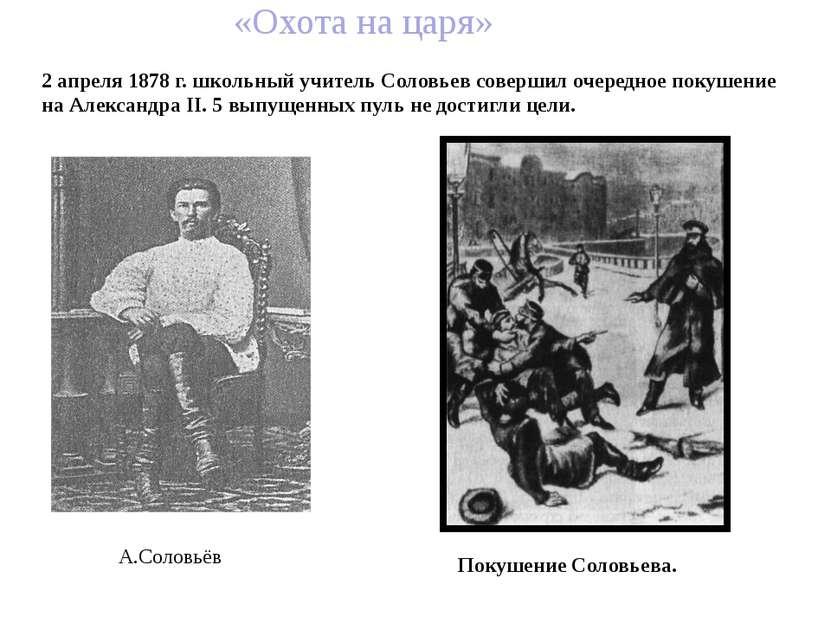 2 апреля 1878 г. школьный учитель Соловьев совершил очередное покушение на Ал...