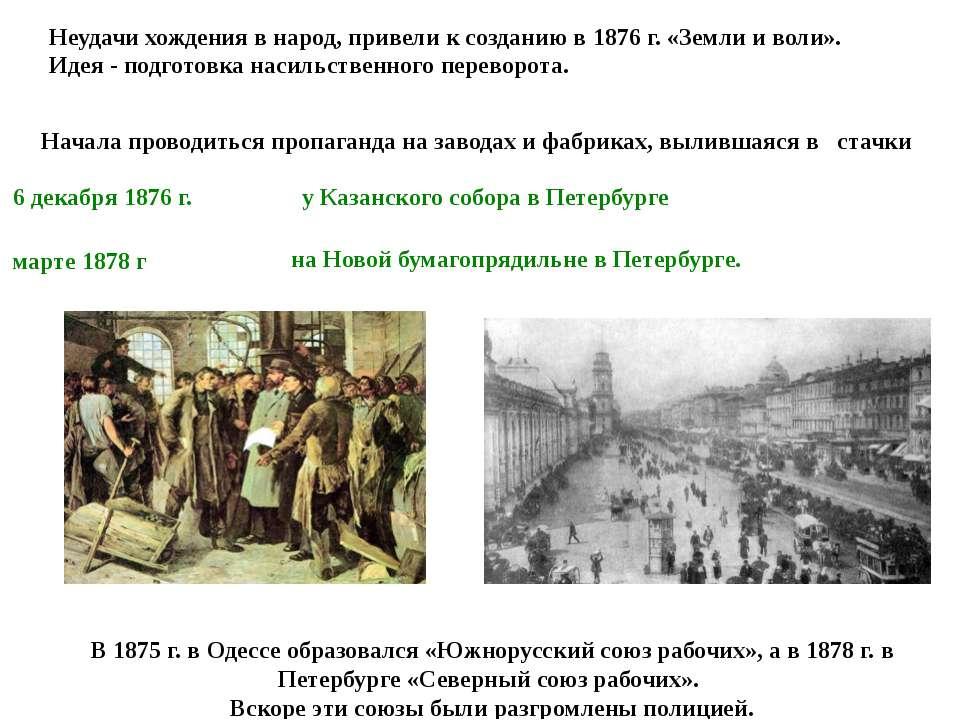 Неудачи хождения в народ, привели к созданию в 1876 г. «Земли и воли». Идея -...