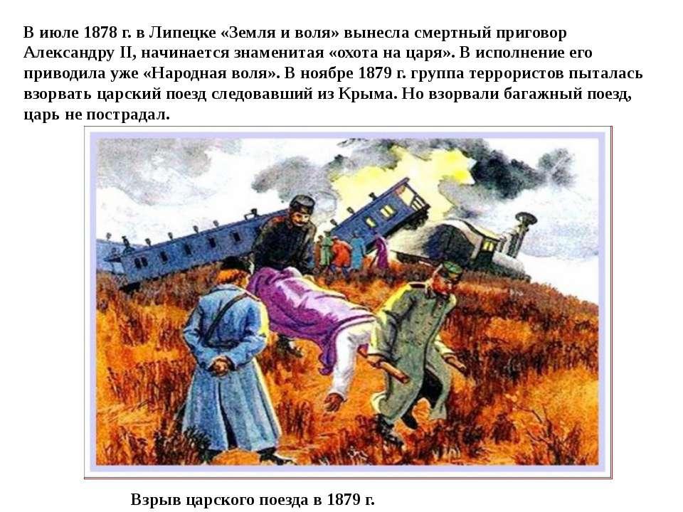 В июле 1878 г. в Липецке «Земля и воля» вынесла смертный приговор Александру ...