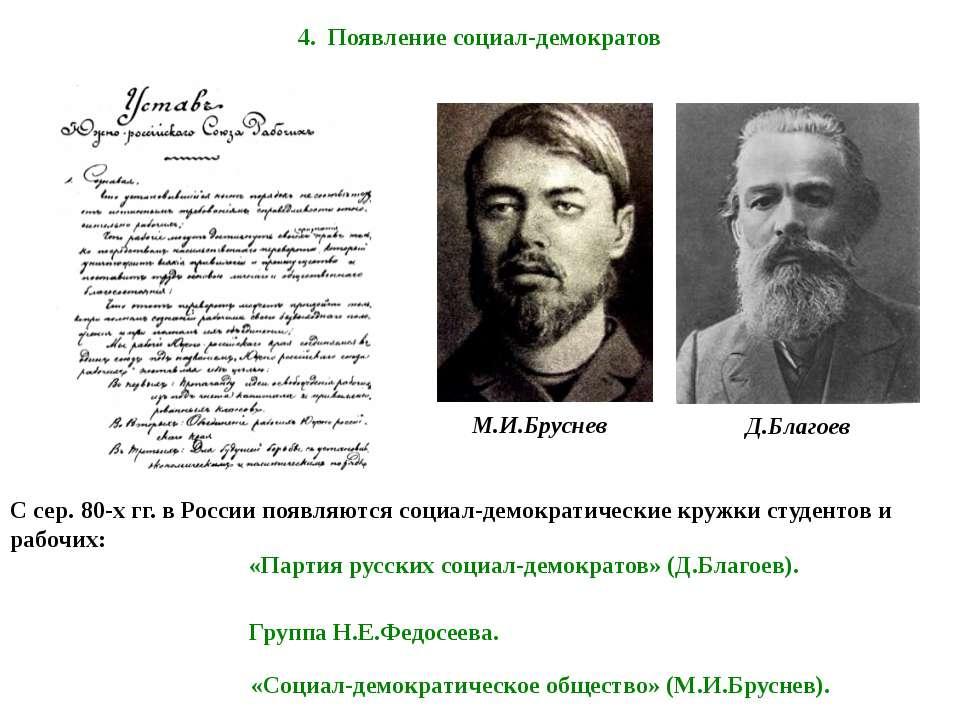 4. Появление социал-демократов С сер. 80-х гг. в России появляются социал-дем...