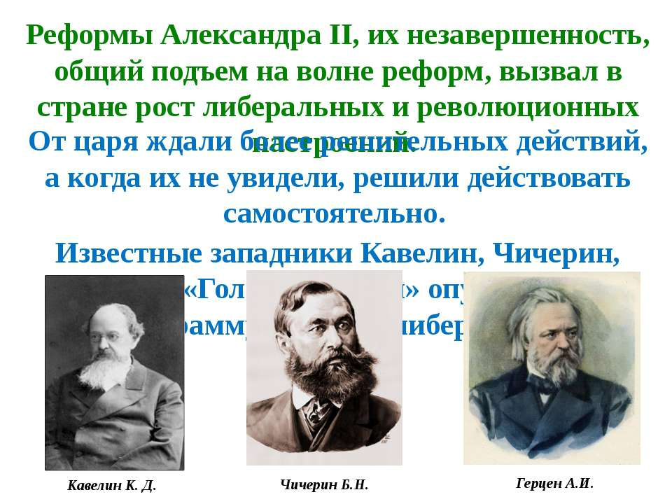 Реформы Александра II, их незавершенность, общий подъем на волне реформ, вызв...