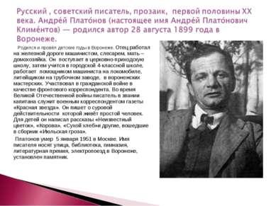Родился и провёл детские годы в Воронеже. Отец работал на железной дороге маш...