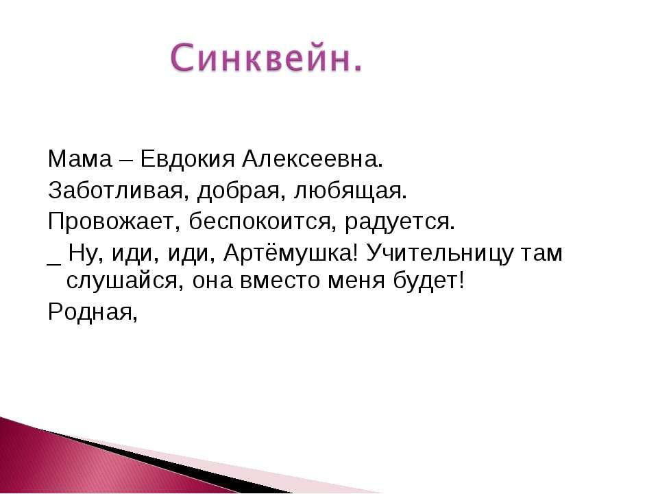 Мама – Евдокия Алексеевна. Заботливая, добрая, любящая. Провожает, беспокоитс...