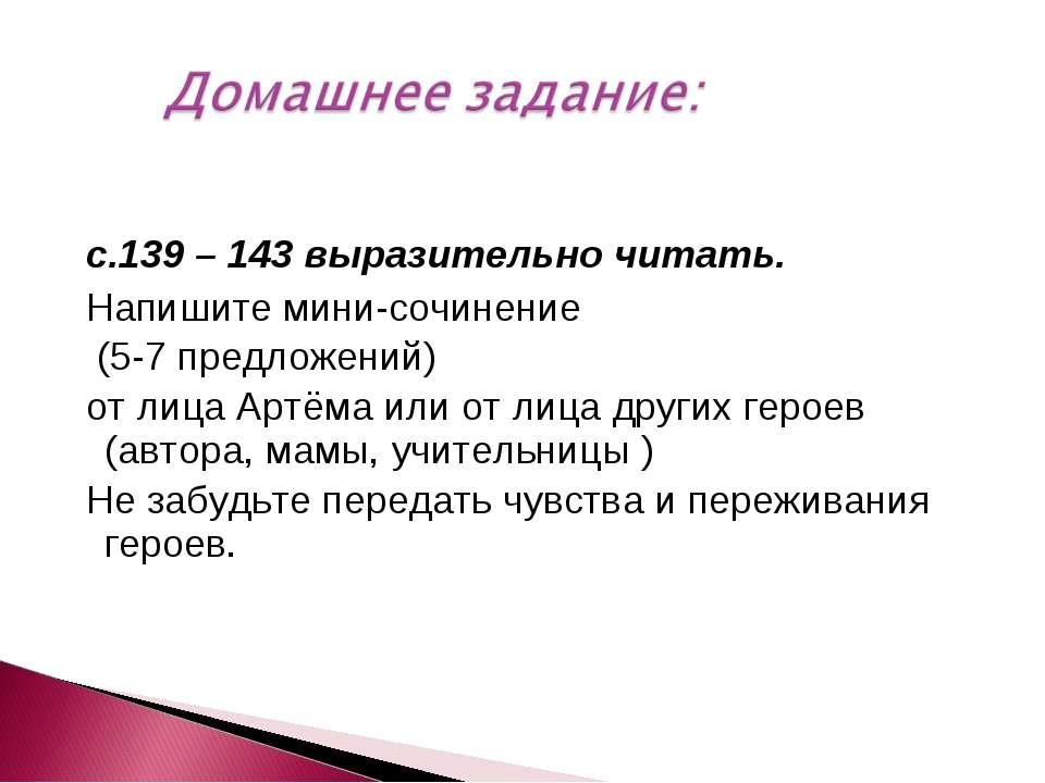 с.139 – 143 выразительно читать. Напишите мини-сочинение (5-7 предложений) от...