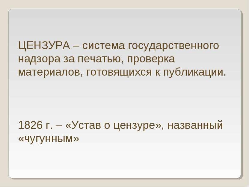 ЦЕНЗУРА – система государственного надзора за печатью, проверка материалов, г...