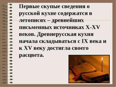 Первые скупые сведения о русской кухне содержатся в летописях – древнейших пи...