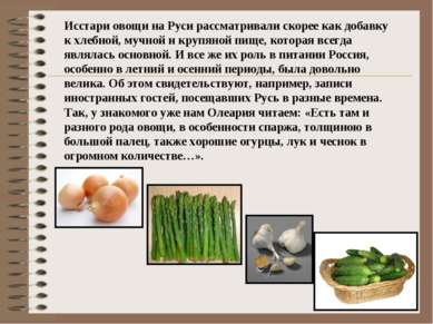 Исстари овощи на Руси рассматривали скорее как добавку к хлебной, мучной и кр...