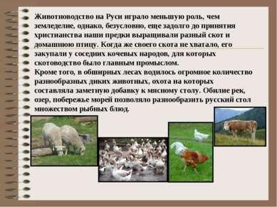 Животноводство на Руси играло меньшую роль, чем земледелие, однако, безусловн...