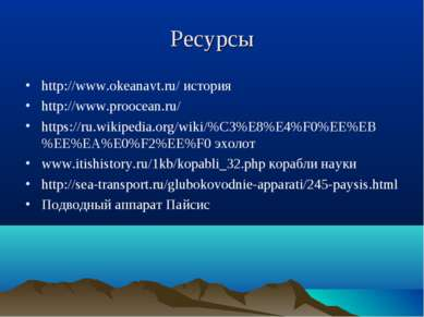 Ресурсы http://www.okeanavt.ru/ история http://www.proocean.ru/ https://ru.wi...