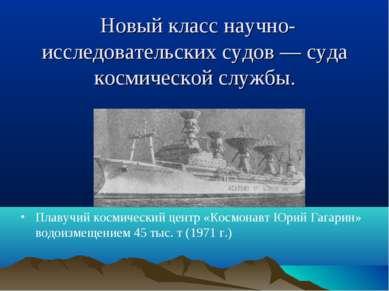 Новый класс научно-исследовательских судов — суда космической службы. Плавучи...