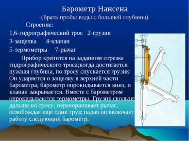 Барометр Нансена (брать пробы воды с большей глубины) Строение: 1,6-гидрограф...