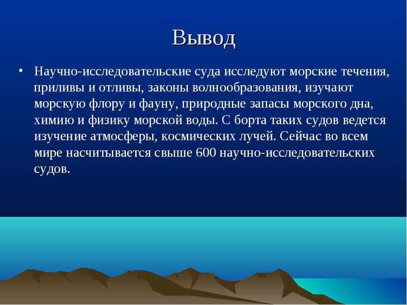Вывод Научно-исследовательские суда исследуют морские течения, приливы и отли...