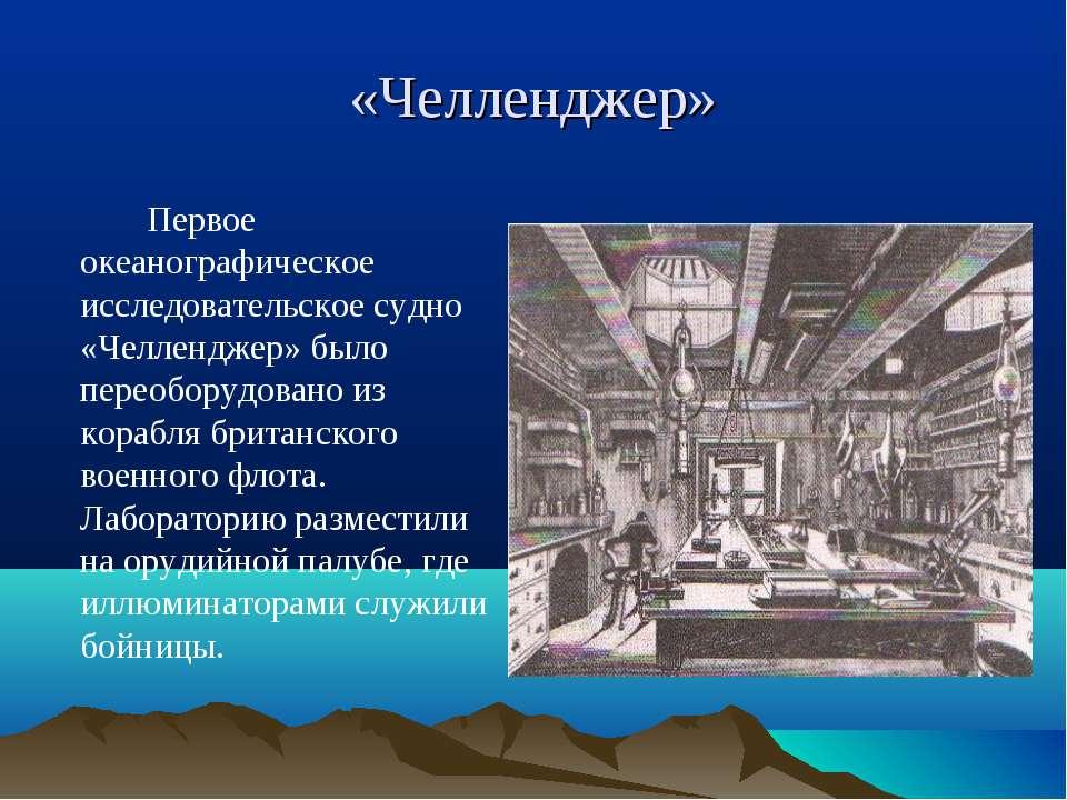 «Челленджер» Первое океанографическое исследовательское судно «Челленджер» бы...