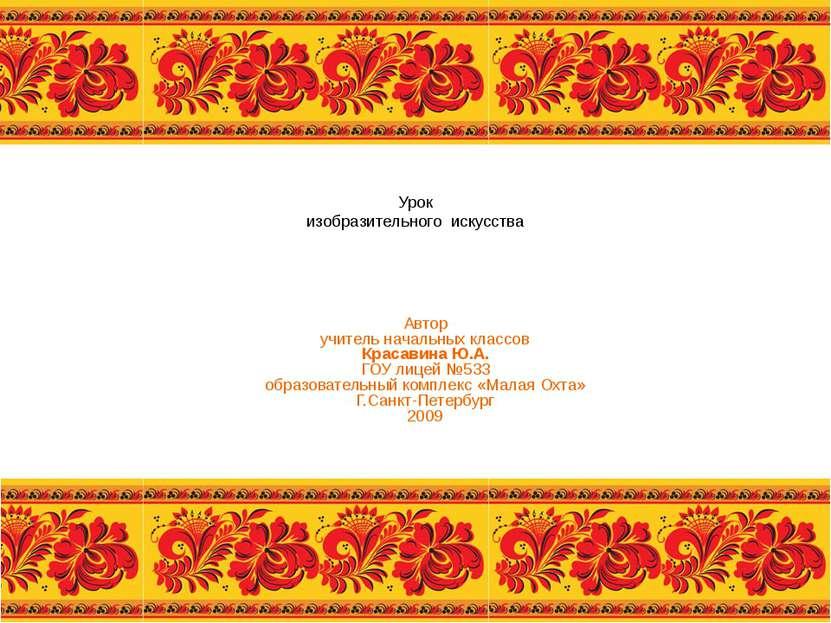 Автор учитель начальных классов Красавина Ю.А. ГОУ лицей №533 образовательный...