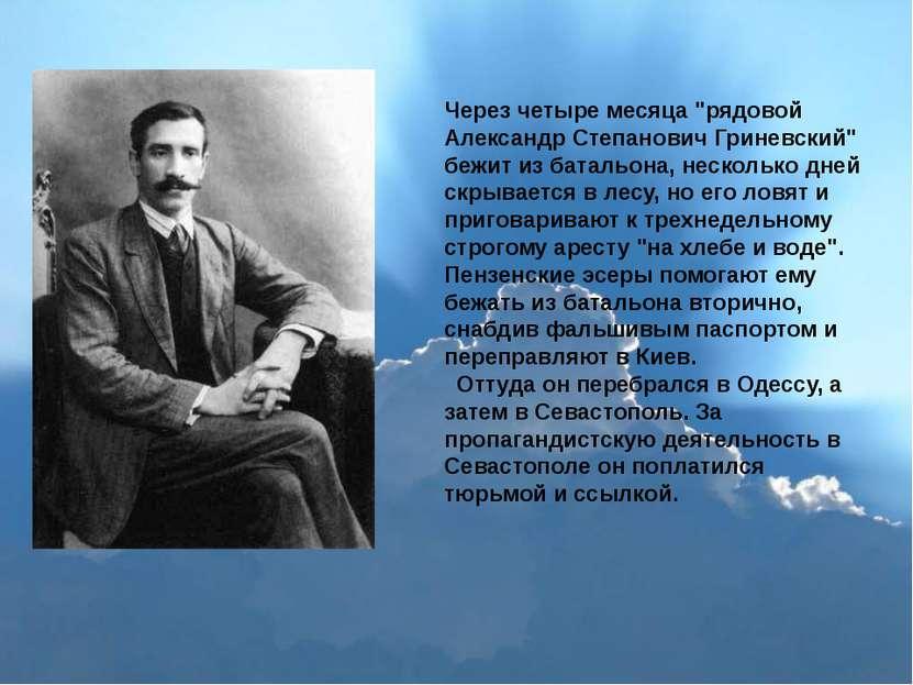 """Через четыре месяца """"рядовой Александр Степанович Гриневский"""" бежит из баталь..."""