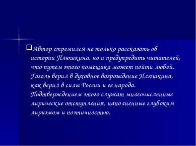 Автор стремился не только рассказать об истории Плюшкина, но и предупредить ч...