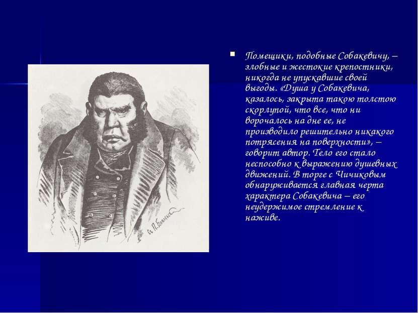 Помещики, подобные Собакевичу, – злобные и жестокие крепостники, никогда не у...