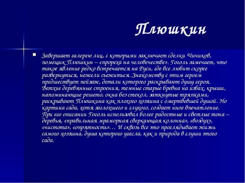 Плюшкин Завершает галерею лиц, с которыми заключает сделки Чичиков, помещик П...