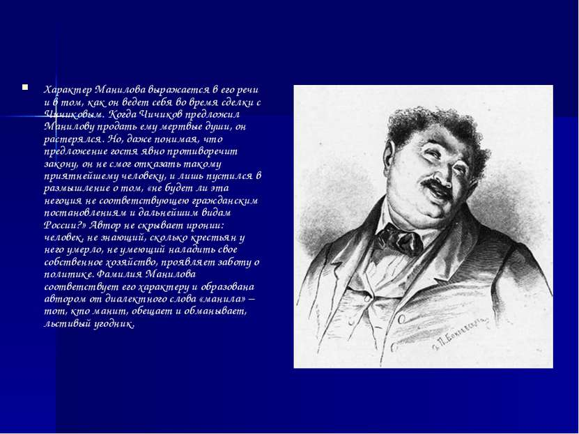 Характер Манилова выражается в его речи и в том, как он ведет себя во время с...