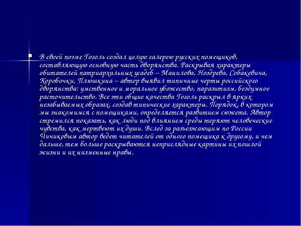В своей поэме Гоголь создал целую галерею русских помещиков, составляющую осн...