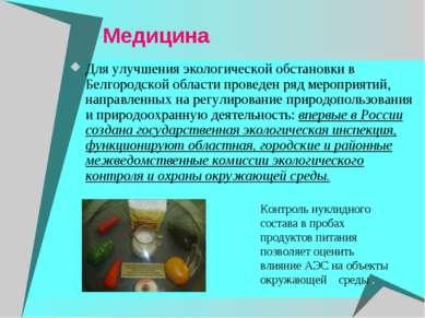 Медицина Для улучшения экологической обстановки в Белгородской области провед...
