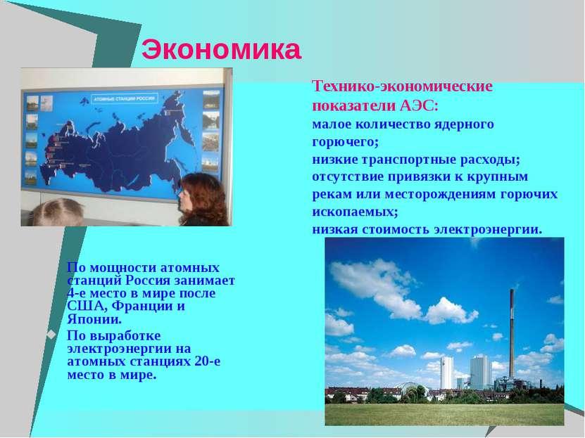 Экономика По мощности атомных станций Россия занимает 4-е место в мире после ...