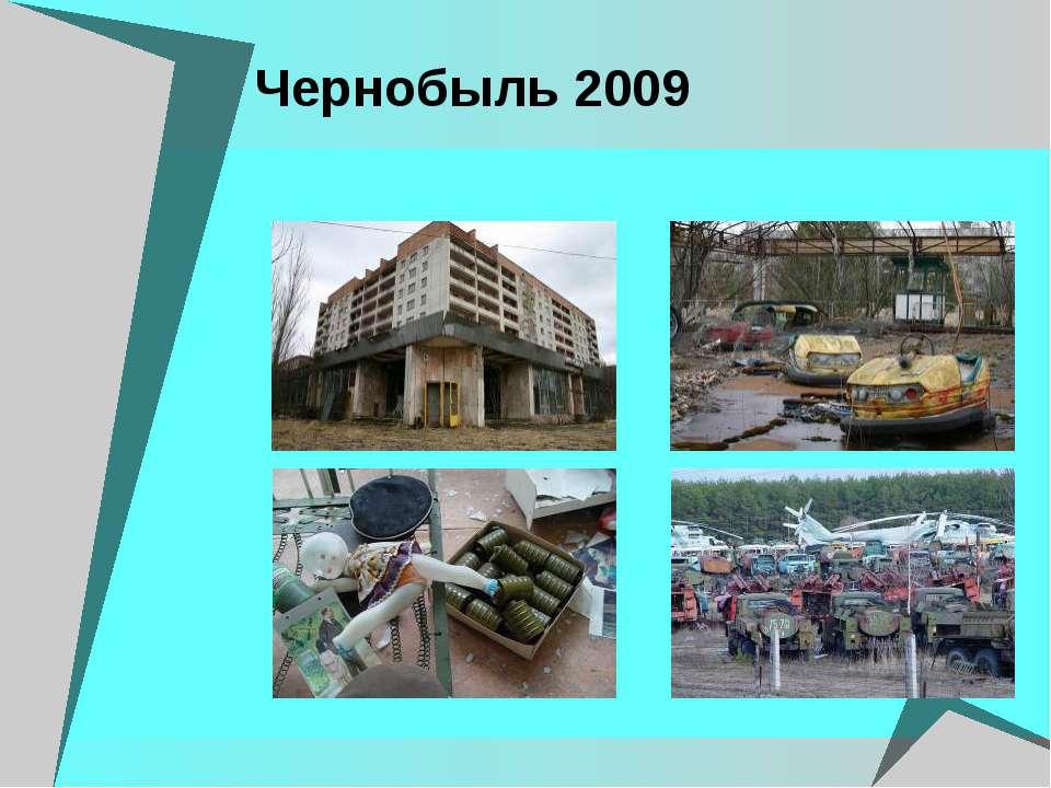 Чернобыль 2009
