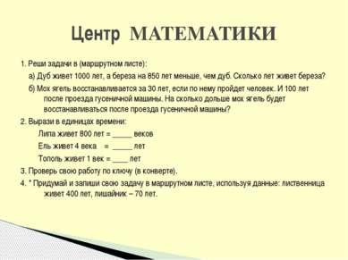 1. Реши задачи в (маршрутном листе): а) Дуб живет 1000 лет, а береза на 850 л...