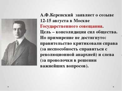 А.Ф.Керенский заявляет о созыве 12-15 августа в Москве Государственного совещ...