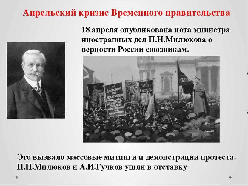 Апрельский кризис Временного правительства 18 апреля опубликована нота минист...