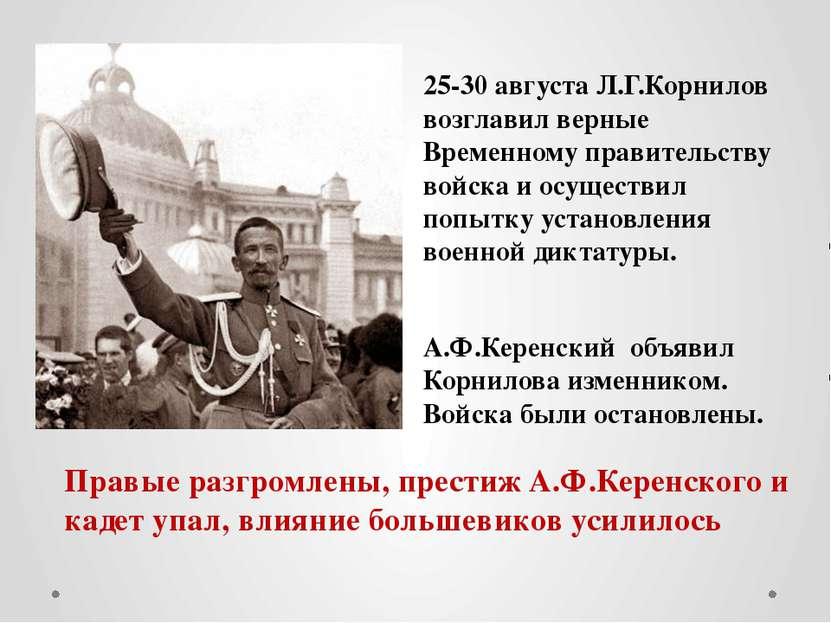 25-30 августа Л.Г.Корнилов возглавил верные Временному правительству войска и...
