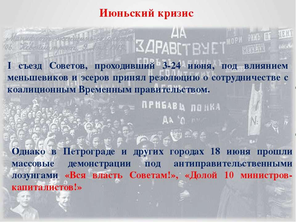 Июньский кризис I съезд Советов, проходивший 3-24 июня, под влиянием меньшеви...