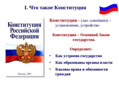 Конституция – (лат. constitutio) – установление, устройство Конституция – Осн...