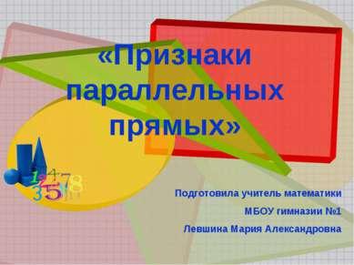 «Признаки параллельных прямых» Подготовила учитель математики МБОУ гимназии №...