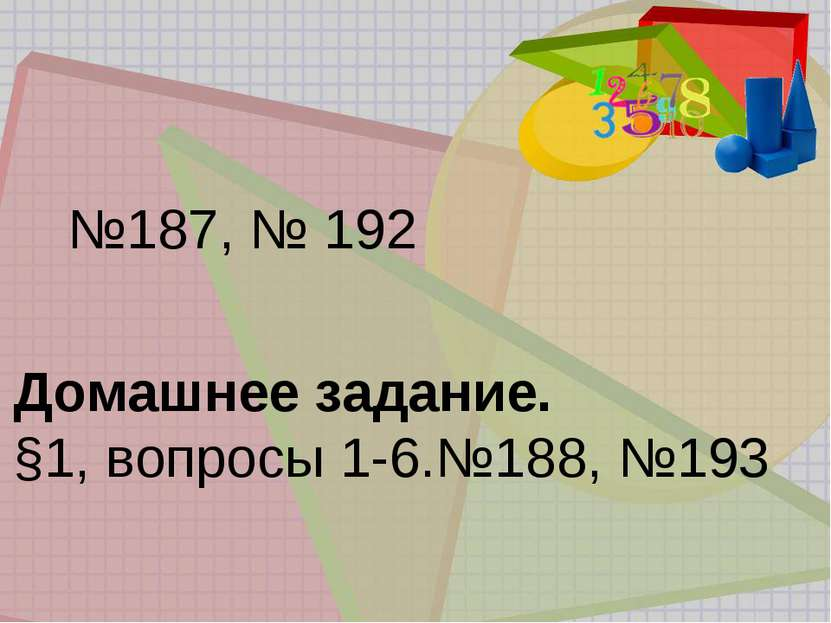 №187, № 192 Домашнее задание. §1, вопросы 1-6.№188, №193