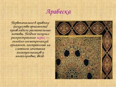Арабеска Первоначально в арабеске (искусство орнамента) преобладали раститель...