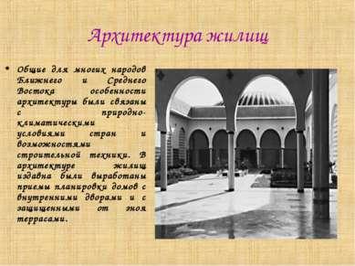 Архитектура жилищ Общие для многих народов Ближнего и Среднего Востока особен...