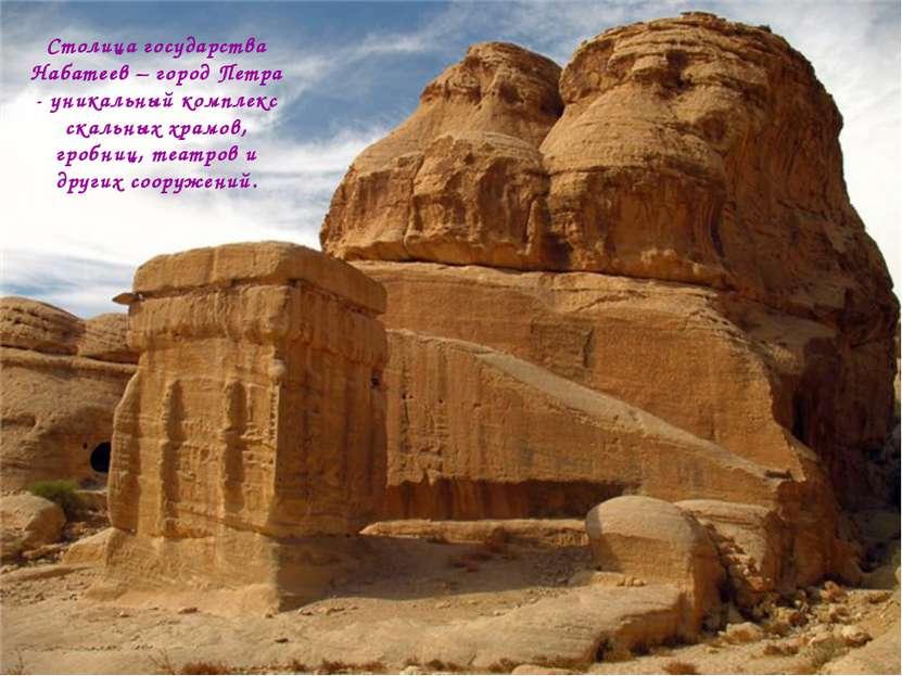Столица государства Набатеев – город Петра - уникальный комплекс скальных хра...